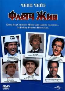 Флетч жив 1989