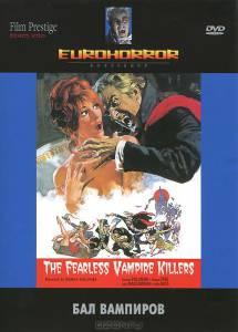 Бал вампиров 1967