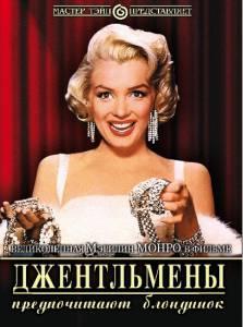 Джентльмены предпочитают блондинок 1953
