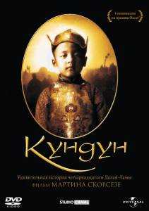 Кундун 1997