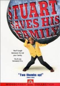 Стюарт спасает свою семью 1995