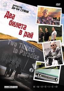 Два билета в рай 2006