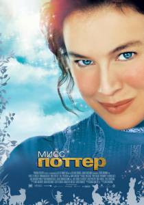 Мисс Поттер 2006