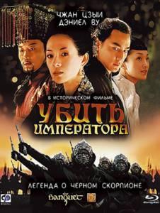 Убить императора 2006