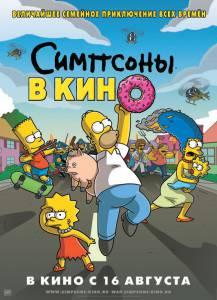 Симпсоны в кино 2007
