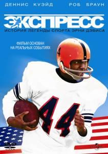 Экспресс: История легенды спорта Эрни Дэвиса 2008