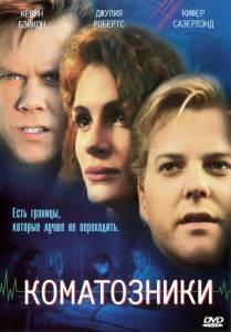 Коматозники 1990