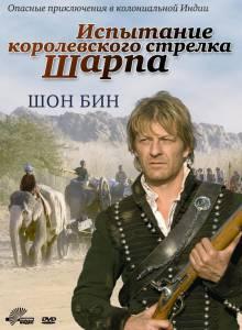 Испытание королевского стрелка Шарпа (ТВ) 2006
