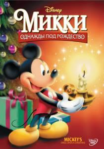 Микки: Однажды под Рождество (видео) 1999