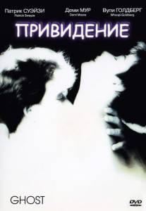 Привидение 1990
