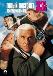 Голый пистолет 33 1/3: Последний выпад 1994