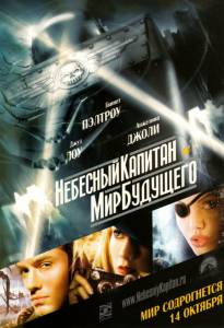 Небесный капитан и мир будущего 2004