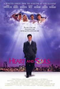 Сердце и души 1993