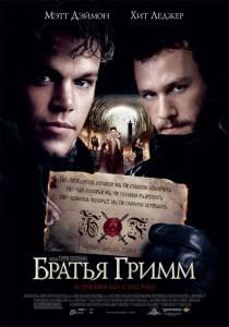 Братья Гримм 2005