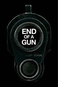 Конец ствола 2016
