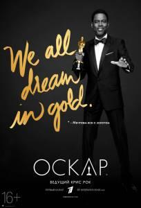 88-я церемония вручения премии «Оскар» (ТВ) 2016