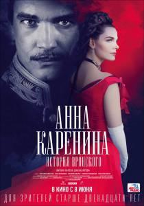 Анна Каренина. История Вронского 2017