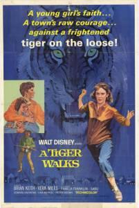 Прогулка с тиграми 1964