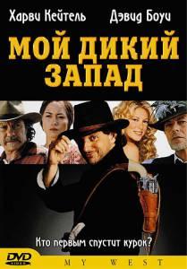 Мой Дикий Запад 1998