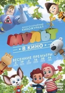 МУЛЬТ в кино. Выпуск №28 2016