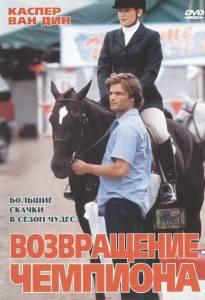 Возвращение чемпиона (ТВ) 2003