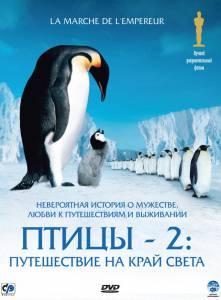 Птицы 2: Путешествие на край света 2004
