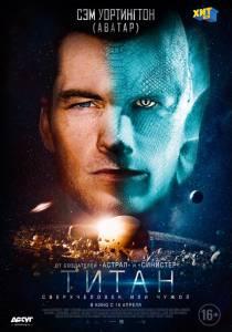 Титан 2018