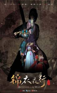 Смельчак эпохи правления династии Мин (сериал) 2016