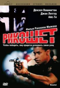 Рикошет 1991