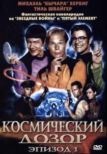 Космический дозор. Эпизод1 2004