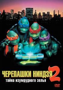 Черепашки-ниндзя 2: Тайна изумрудного зелья 1991