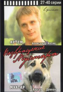 Возвращение Мухтара (сериал) 2003 (2 сезона)
