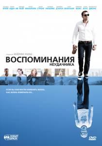 Воспоминания неудачника 2008