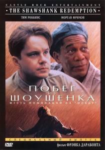 Побег из Шоушенка 1994