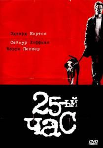25-й час 2002