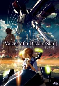 Голос далекой звезды 2002
