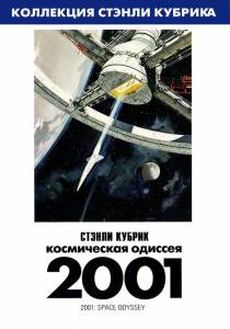 2001 год: Космическая одиссея 1968