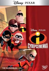 Суперсемейка 2004