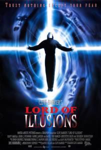 Повелитель иллюзий 1995