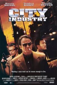 Зона преступности 1997