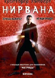Нирвана 1997