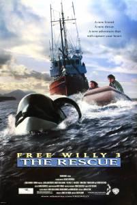 Освободите Вилли 3: Спасение 1997