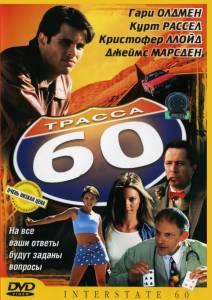 Трасса 60 2001