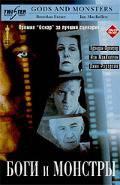 Боги и монстры 1998