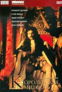 Королевская милость 1995