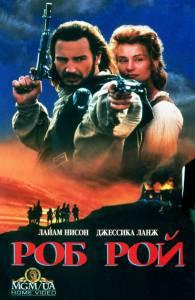 Роб Рой 1995