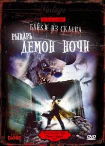 Байки из склепа: Демон ночи 1995