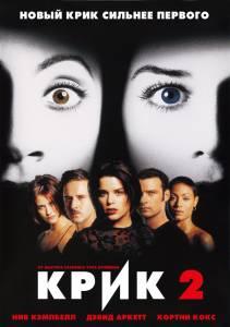 Крик2 1997