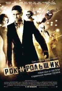 Рок-н-рольщик 2008