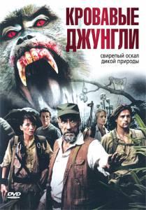 Кровавые джунгли (видео) 2007